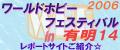 WHF有明レポートサイト集