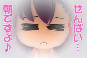 起きて下さい♪せ・ん・ぱ・い★