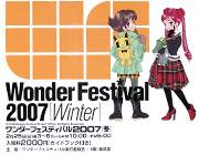 ワンダーフェスティバル2007 Winter