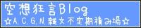 空想狂言Blog